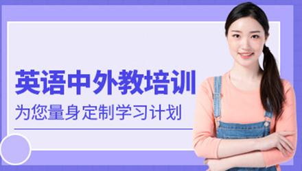 广州英语中外教1+1>2 培训