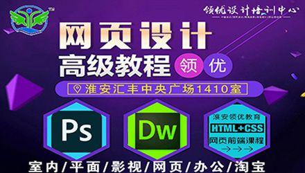 淮安网页设计培训