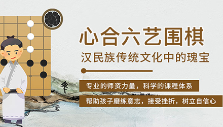 深圳围棋培训