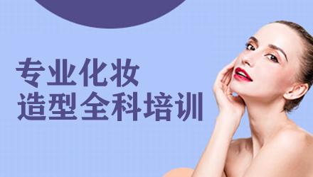 嘉兴专业化妆造型全科培训