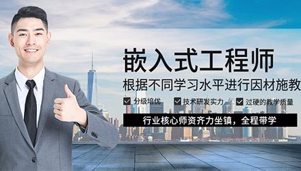 沧州嵌入式工程师培训