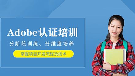 杭州Adobe认证培训