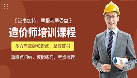 南昌造价工程师培训