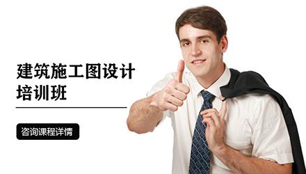 杭州建筑施工图设计培训