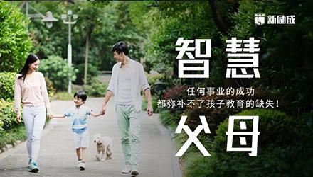 天津智慧父母培训