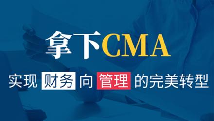攀枝花CMA会计课程