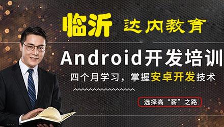 临沂Android培训