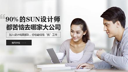 石家庄SUN认证培训