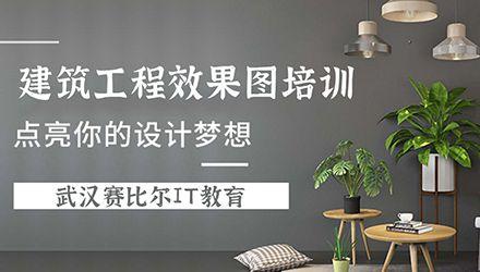 武汉建筑工程效果图培训
