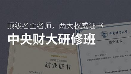 吉安中央财大研修班