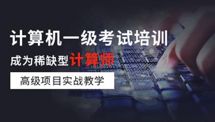 东莞计算机一级培训