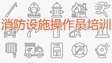 台州消防设施操作员培训