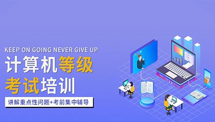 杭州计算机等级考试培训
