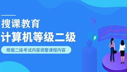 沧州计算机二级培训