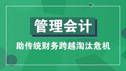 汉中MACC会计培训班