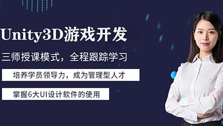 沧州Unity3D游戏开发培训