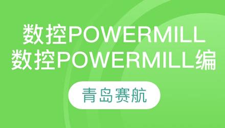 青岛数控PowerMill编程培训