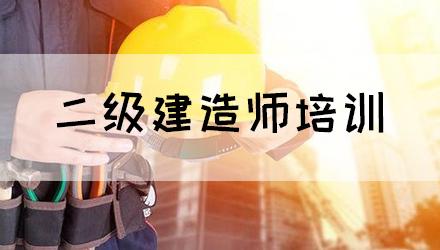 荆门二级建造师考试培训
