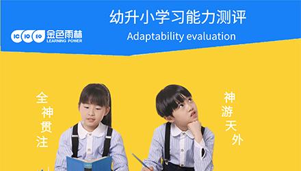 成都幼升小学习能力测评