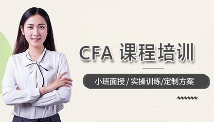 阜新CFA特许金融分析师培训