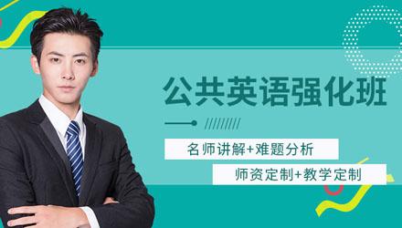 南京三级公共英语培训