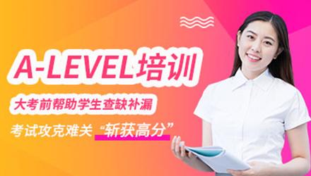 常州A-Level课程培训