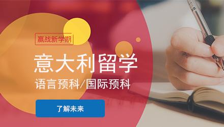 上海意大利留学申请课程