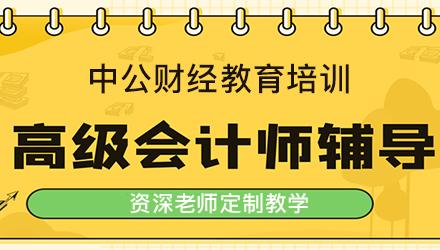 惠州高级会计师培训