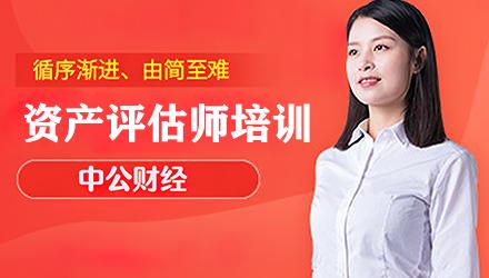沧州资产评估师培训