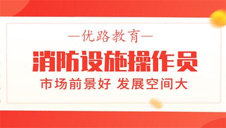 安庆消防设施操作员培训