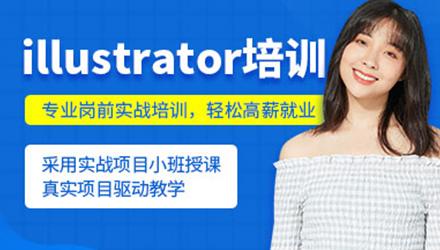 东莞illustrator软件培训