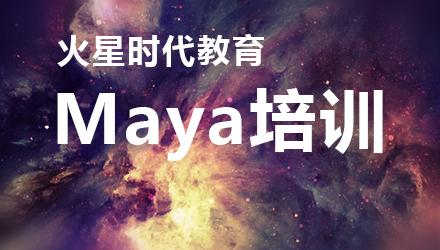 广州Maya培训
