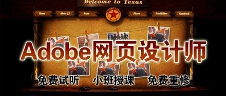 静安div+css培训,上海网页制作,网页优化美工
