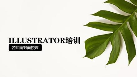 温州ILLUSTRATOR培训
