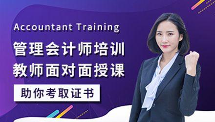 荆州管理会计(R2.0)培训