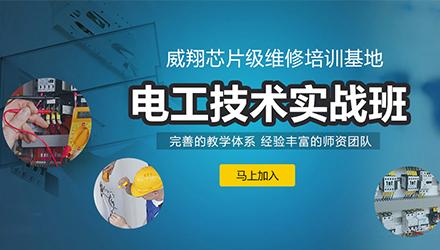 广州电工技术维修培训