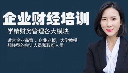 吉林企业财经培训-走向财务企业管理