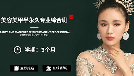 深圳美容美甲半永久专业综合班培训
