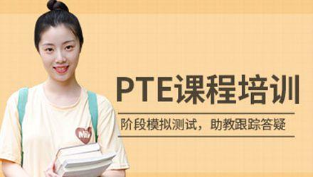 佛山PTE课程培训