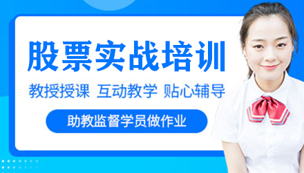 杭州股票实战培训