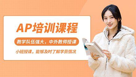 深圳AP培训