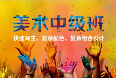 上海美术中级套餐班