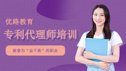 南京专利代理师培训