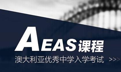 黄石AEAS培训,黄石AEAS培训课程