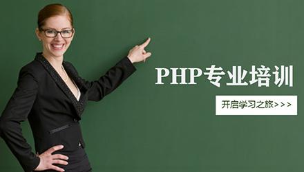 宁波PHP培训