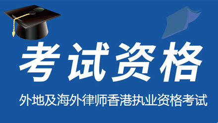 广州OLQE香港律师培训