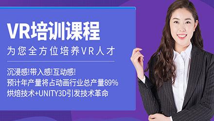 杭州VR技术培训