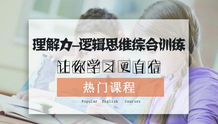 深圳理解能力培训班