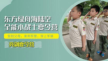 上海东方绿舟海陆空全能小战士夏令营
