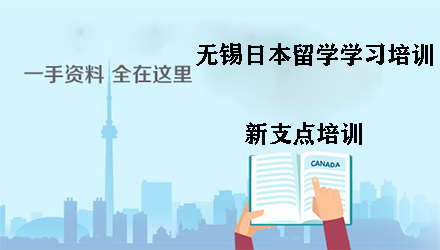 无锡日本留学学习培训